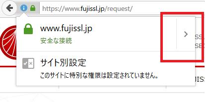 fujissl-firefox-property1