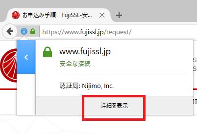 fujissl-firefox-property2
