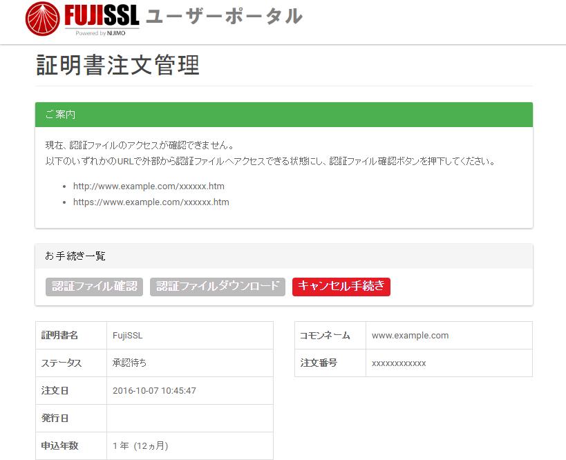 ユーザーポータル   FujiSSL